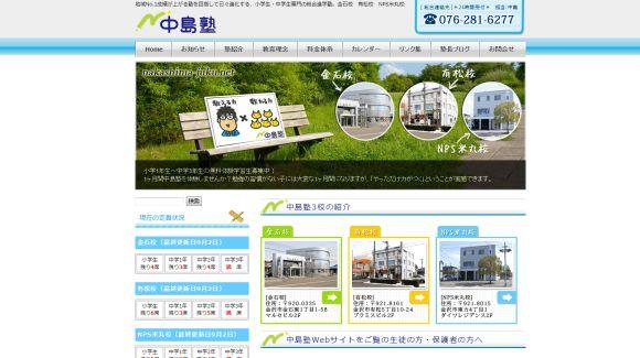個人塾のホームページ