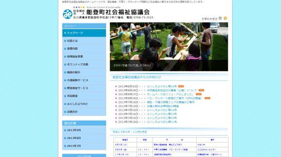能登町社会福祉協議会様のホームページ